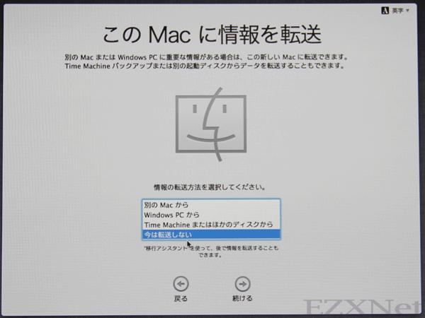 """このMacに情報を転送の画面が表示されます。 ここでは他のコンピュータに重要な情報がある場合に転送することができるようです。 選択肢が""""別のMacから""""、""""Windows PCから""""、""""Time Machine またはほかのディスクから""""、""""今は転送しない""""と表示されています。状況に合わせて選択しますが、情報の転送は後からでもできるので""""転送しない""""を選択して""""続ける""""を選択します。"""