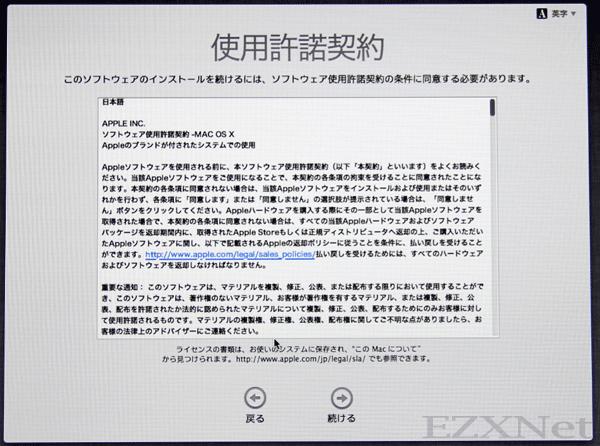 """使用許諾契約 使用するにあたり注意書きがありますので同意した上で""""続ける""""をクリック"""