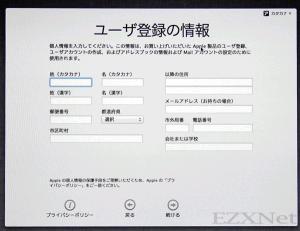 """ユーザ登録の情報画面が表示されます。 ここでは自分の情報を入力して""""続ける""""をクリックします。"""