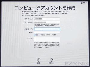 コンピュータアカウントを作成画面が表示されます。 フルネームには自分の名前が入っています。 アカウント名にはこのコンピュータを使用するユーザの名前が入っています。ここに入っている情報は他のコンピュータからファイルの共有などをしているときにログインするときに必要になります。 パスワードはMacの電源を入れてログインするときに入力します。万が一Macが盗まれてしまってもパスワードがわからないものはログインできません。パスワードは忘れないように注意が必要です。 ここで入力した情報は設定が終了した後でも変更することができます。