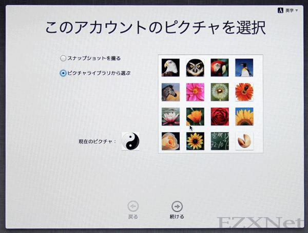 """このアカウントのピクチャを選択 """"スナップショットを撮る""""を選択するとMacbookAirに備え付けのカメラで自分の写真を撮ることができます。 """"ピクチャライブラリから選ぶ""""を選択するとMacに用意してある画像の中から選択することができます。ここで選択した画像はコンピュータにログインするときに表示されます。"""