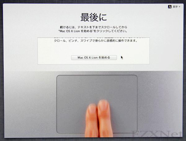 """一番下まで移動すると""""Mac OS X Lionを始める""""というボタンが表示されますのでクリックします。"""