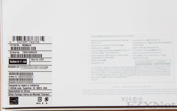 化粧箱の裏面です。裏面にシールが貼ってありそこでも製品の型番を調べられます。