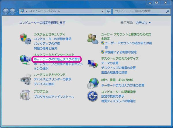 コントロールパネルが表示されたらネットワークの状態とタスクの表示をクリックします。