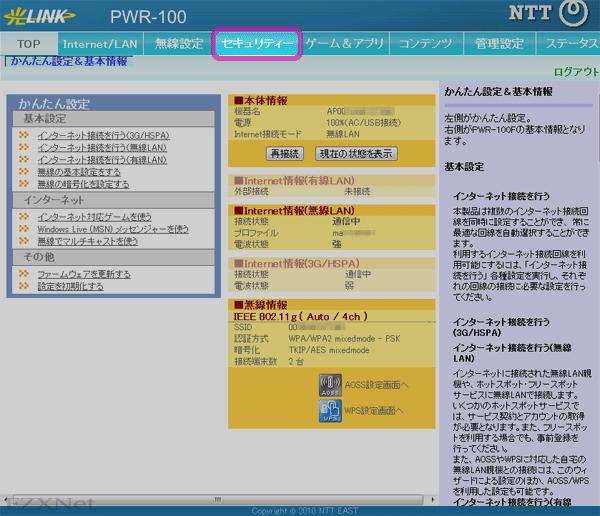 """PWR-100Fの設定画面が表示されますので""""セキュリティー""""タブを開きます。"""