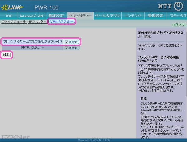 """""""VPNパススルー""""の項目を開きます。 """"フレッツIPv6サービス対応機能(IPv6ブリッジ)""""の項目にある""""使用する""""のラジオボタンにチェックを入れて設定ボタンを押下します。"""