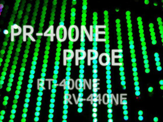 PR-400NE,RT-400NE,RV-440NEのインターネット設定の設定をします