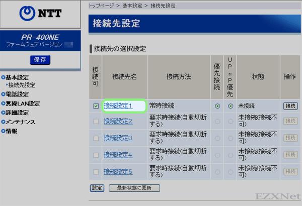 ③接続先設定の画面が表示されます。 ④プロバイダとのPPPoE接続設定を作成するので「接続設定1」をクリックします。