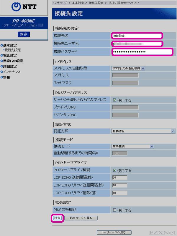 ⑤接続先ユーザー名と接続パスワードの欄にインターネットサービスプロバイダから送られてきた書類の接続設定情報を入力します。