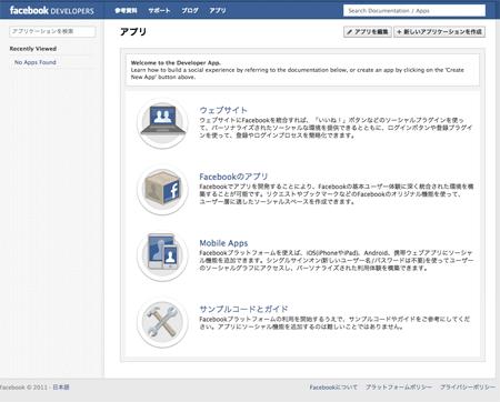 Facebookページのアプリ作成画面