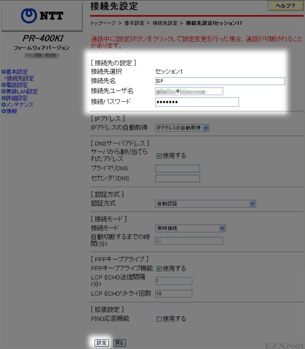 「接続先ユーザー名」と「接続パスワード」の欄にインターネットサービスプロバイダから送られてきた書類の接続設定情報を入力します