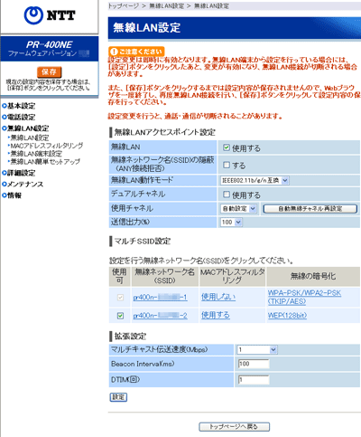"""左側のメニュー項目にある""""無線LAN設定""""の""""無線LAN設定""""をクリックします。"""