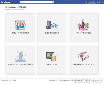 Facebookページを作成する画面