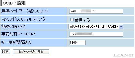 SSIDと暗号化キーを変更できます。