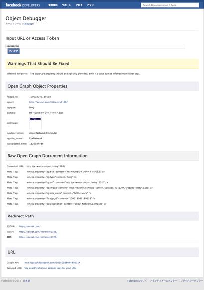 ここに自分のWEBサイトのURLを入力して確認すると以下のようになっていれば問題がないと思います。