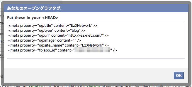 Get Tagsのボタンをクリックすると自サイトに設置するためのオープングラフタグが表示されます。<meta>タグが並んでいますのでコピーをして自サイトの<head></head>タグの間に設置します。