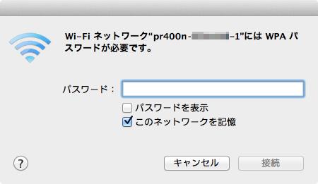 """別ウィンドウが表示されてWPAパスワードを入力してくださいと表示されます。 ここでは先ほど確認した""""pr400n-〇〇〇〇-1""""に接続するための""""事前共有キー""""を入力します。"""