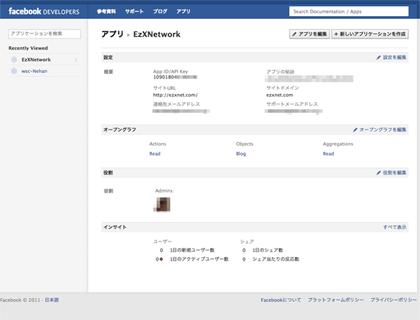 このページが表示されていればアプリの作成に成功です。