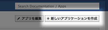 右上に表示されている「新しいアプリケーションを作成」をクリック
