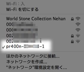 """もう一度アイコンをクリックすると接続している""""pr400n-〇〇〇〇-1""""にチェックマークがついています。"""