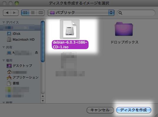 イメージファイルとして書き込みしたいファイルの選択画面が表示されますのでファイルを選択します