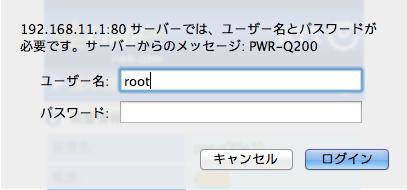 """""""名前""""の項目にはrootと入力"""