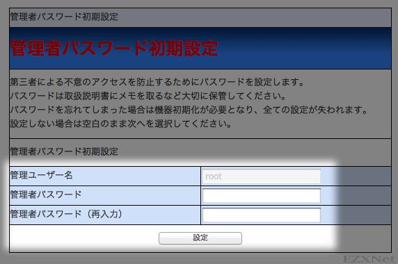 """""""管理者パスワードの初期設定""""が表示されます。 PWR-Q200-OPの設定をするためにはパスワードを決めてあげる必要があります"""