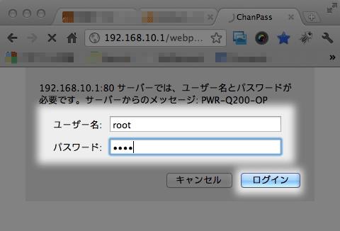 """""""名前""""の項目にはrootと入力してパスワードは上記で設定したパスワードを入力"""