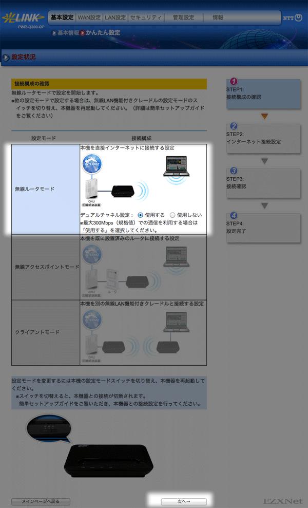 接続構成の確認