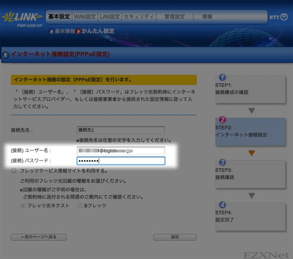 (接続)ユーザー名にはプロバイダからの接続用のID、(接続)パスワードにはプロバイダからの接続用のパスワードを入力