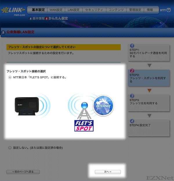 「FLET'S SPOT」に接続するにチェックマークを付けて次へのボタンをクリック