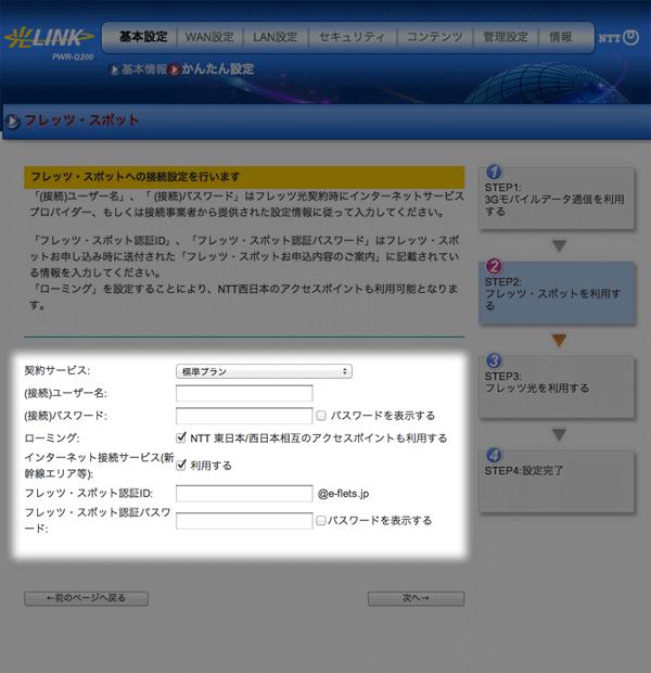 接続ユーザー名は接続用のID、接続パスワードには接続用のパスワードを入力します。