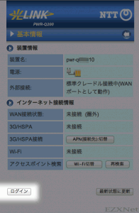 PWR-Q200のWEB設定画面