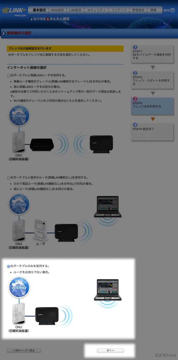 インターネットの接続設定をする環境確認