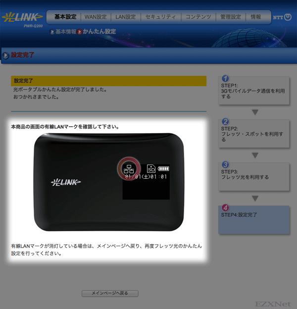 有線LANマークが表示されます