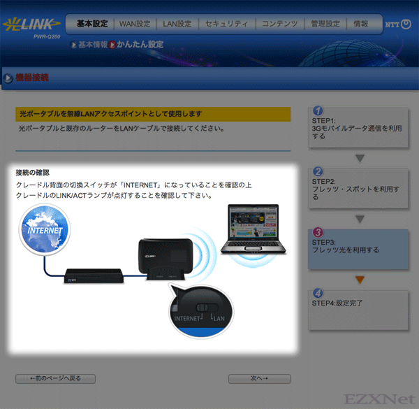 接続の確認画面