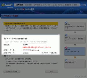 インターネットプロバイダ情報の設定画面