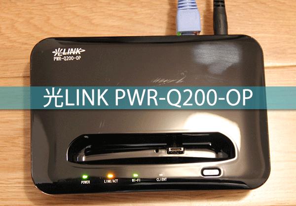 PWR-Q200-OPの設定をします。