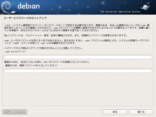 ユーザーとパスワードのセットアップ