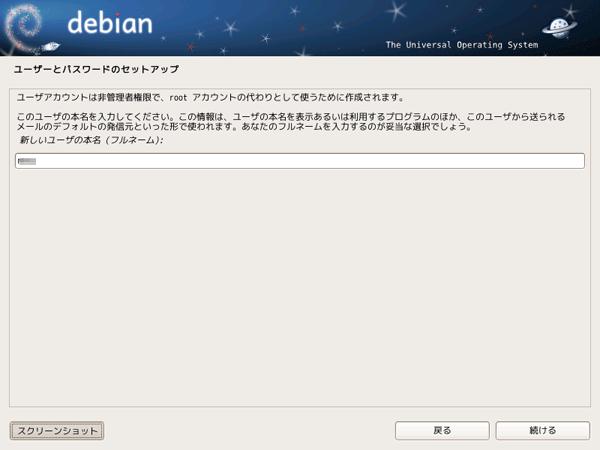 ユーザーとパスワードのセットアップ 2