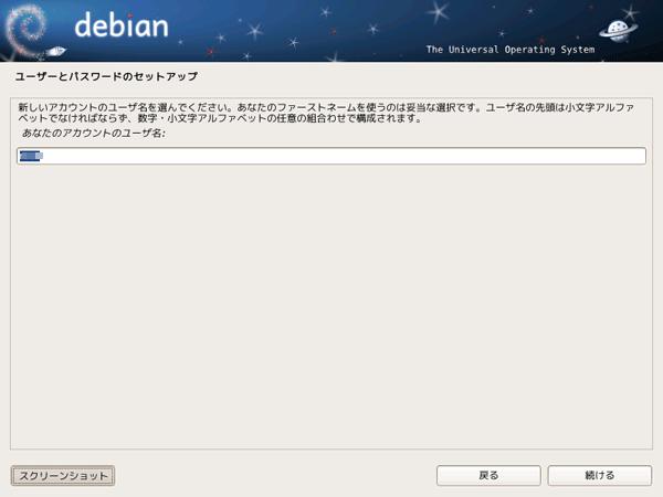 ユーザーとパスワードのセットアップ 3