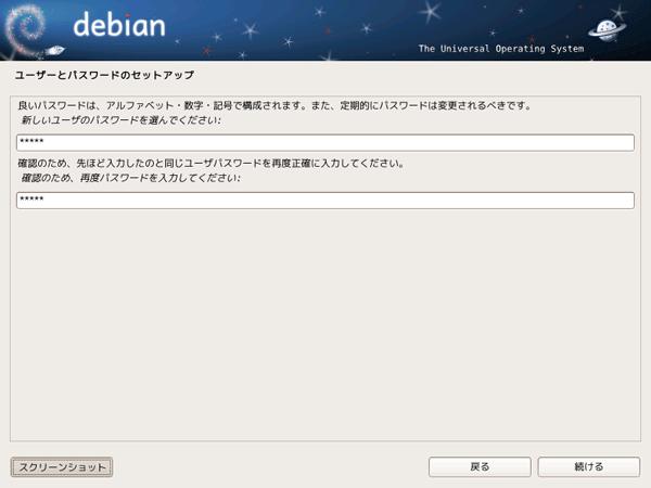ユーザーとパスワードのセットアップ 4
