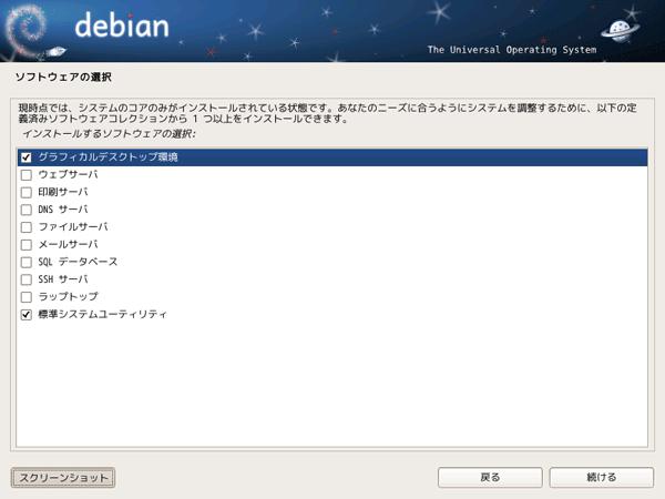 ソフトウェアの選択