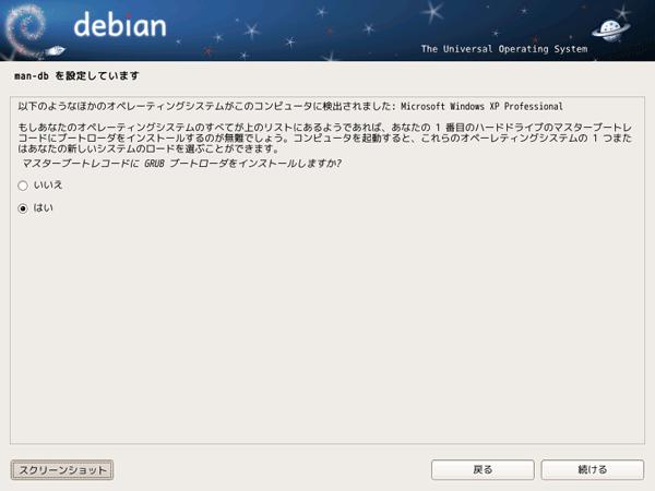 man-db を設定しています。