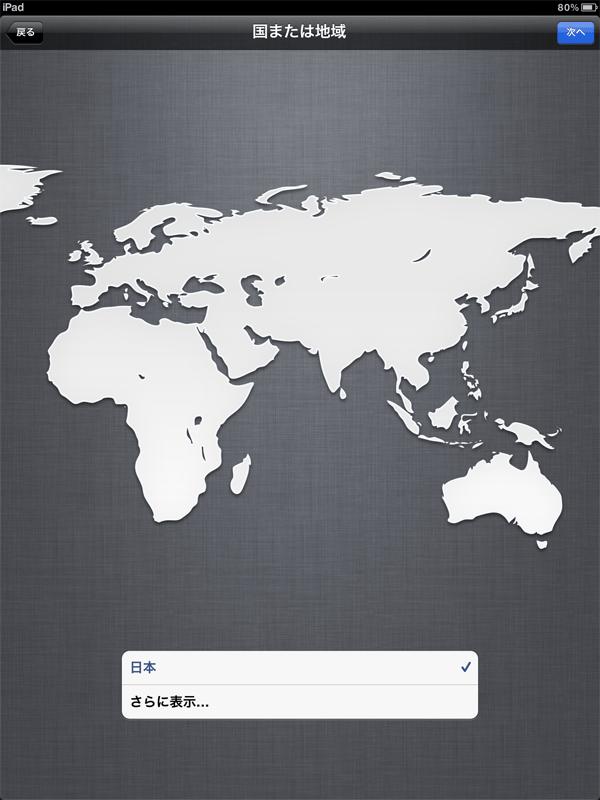 """ここでも""""日本""""が選択されていますのでそのまま右上の矢印ボタンで進みます。"""
