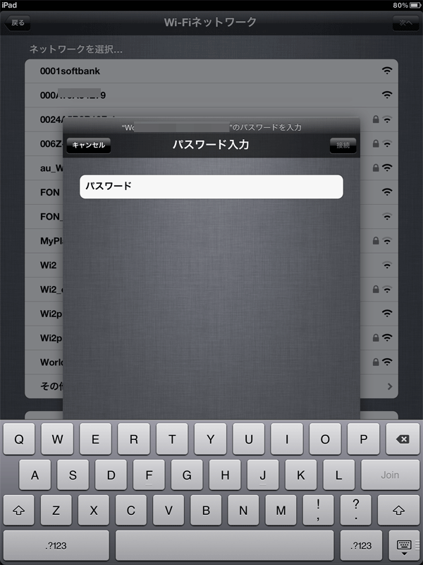 接続に必要なパスワードを入力します。