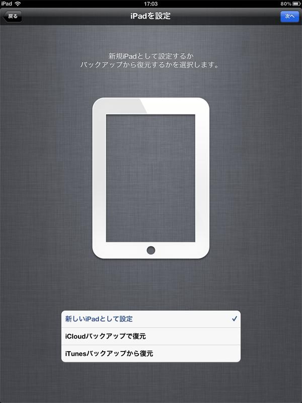"""iPadのバックアップデータがiCloudにある場合は""""iCloudバックアップから復元""""を選択します。"""