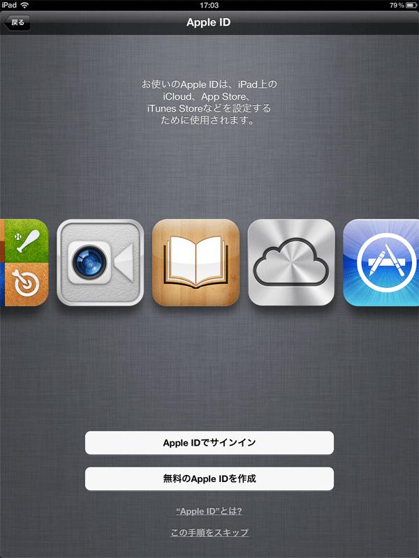 """Apple IDですぐにiTunes storeで買い物ができるようにしたい場合は""""Apple IDでサインイン""""を選択します。"""