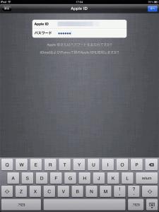 Apple IDとパスワードを入力しました。