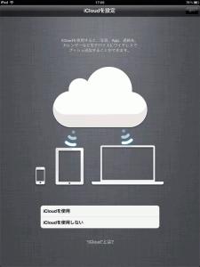 "iCloud使いたい場合は""iCloudを使用""をタッチ"